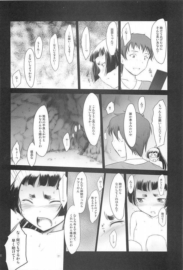 青の祓魔師 エロマンガ・同人誌3005