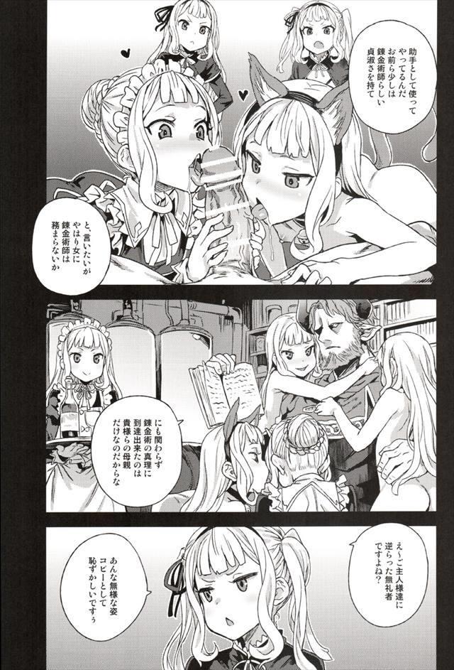 グランブルーファンタジー エロマンガ・同人誌10032