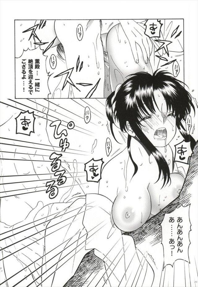 るろうに剣心 エロマンガ・同人誌3015