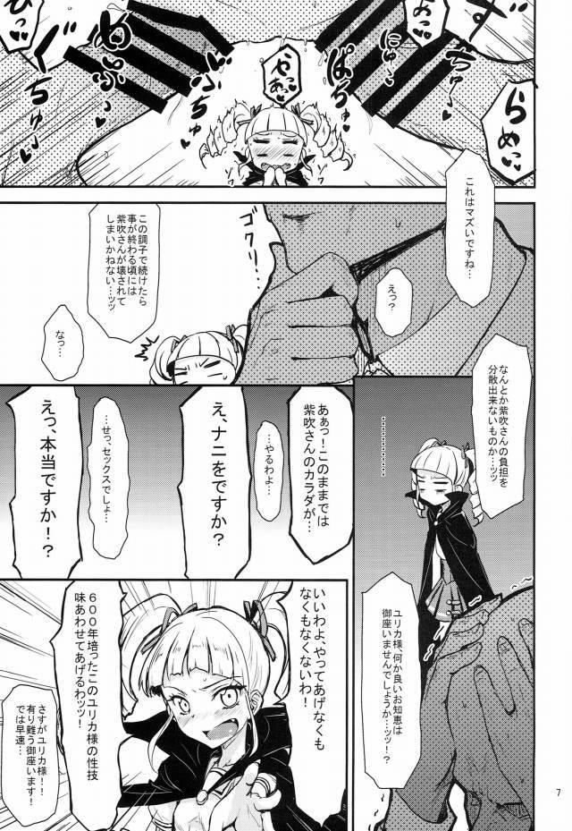 アイカツ! エロマンガ・同人誌15006