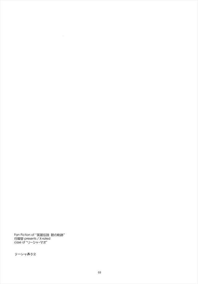 閃の軌跡 エロマンガ・同人誌5002