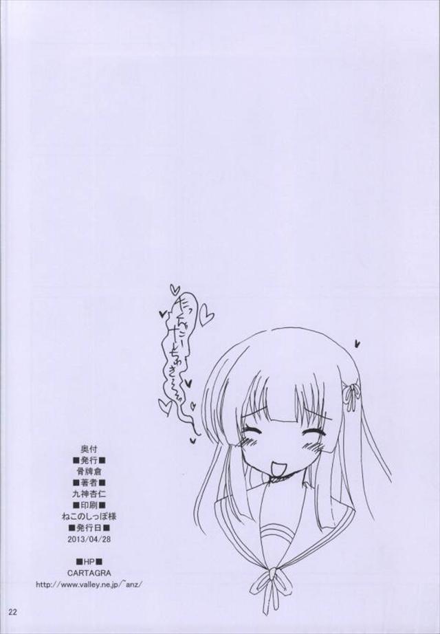 俺修羅 エロマンガ・同人誌5021