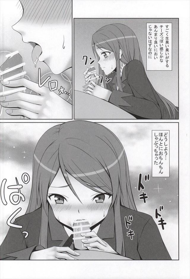 アイカツ! エロマンガ・同人誌14005