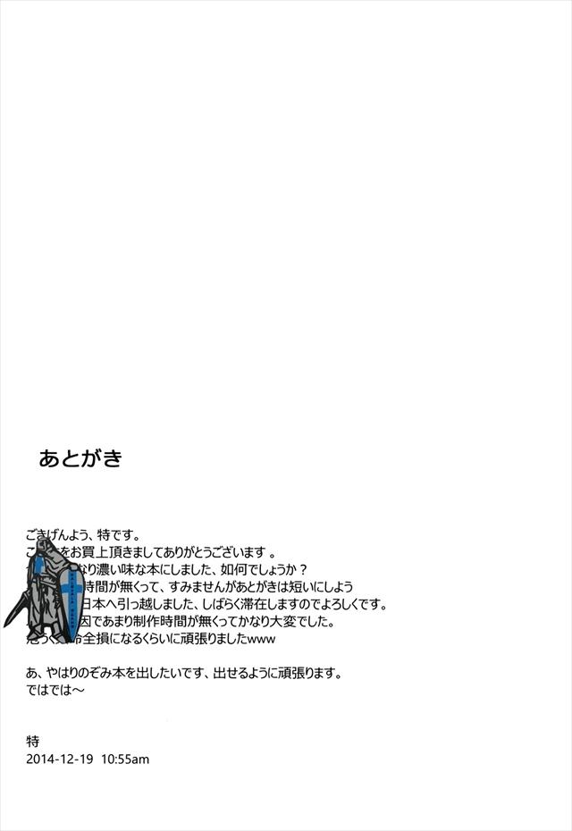 アルドノア・ゼロ エロマンガ・同人誌2040