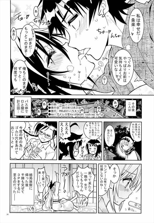 ニセコイ エロマンガ・同人誌13025