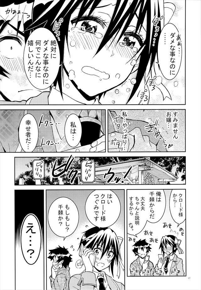 ニセコイ エロマンガ・同人誌13016