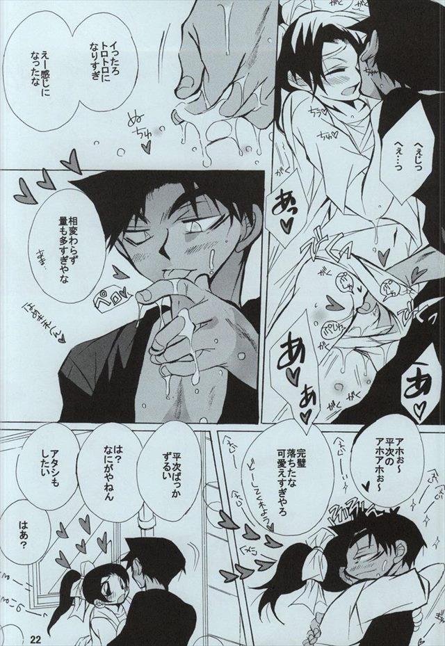 コナン エロマンガ・同人誌4020