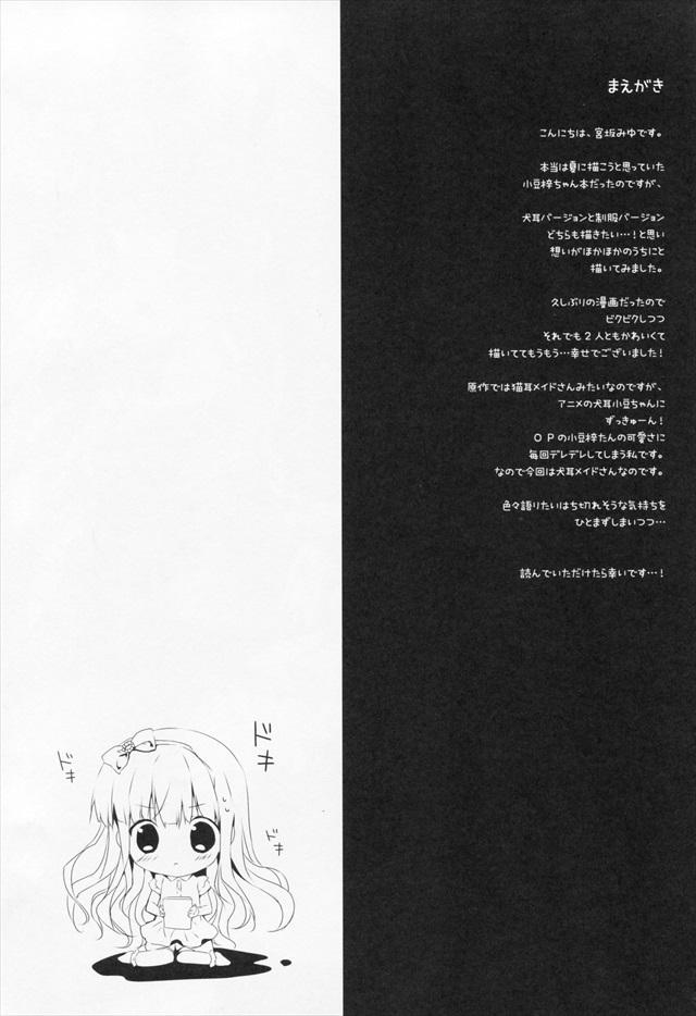 変猫 エロマンガ・同人誌10003