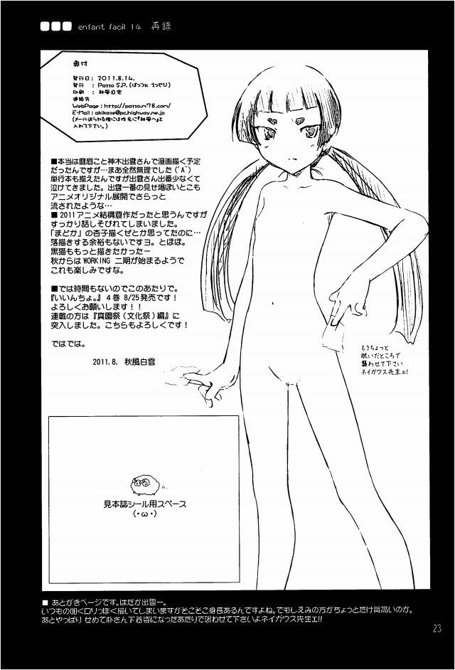 青の祓魔師 エロマンガ・同人誌3020
