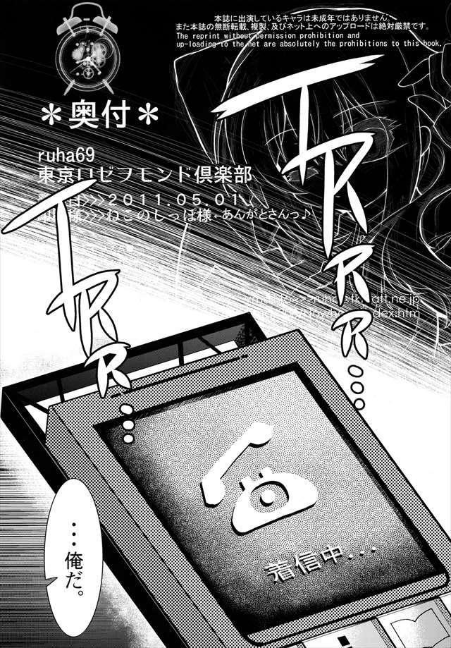 シュタゲ エロマンガ・同人誌4037