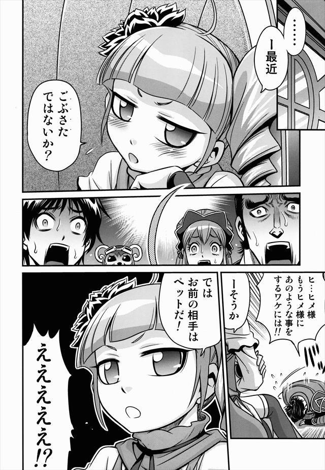 イクシオンサーガDT エロマンガ・同人誌1026