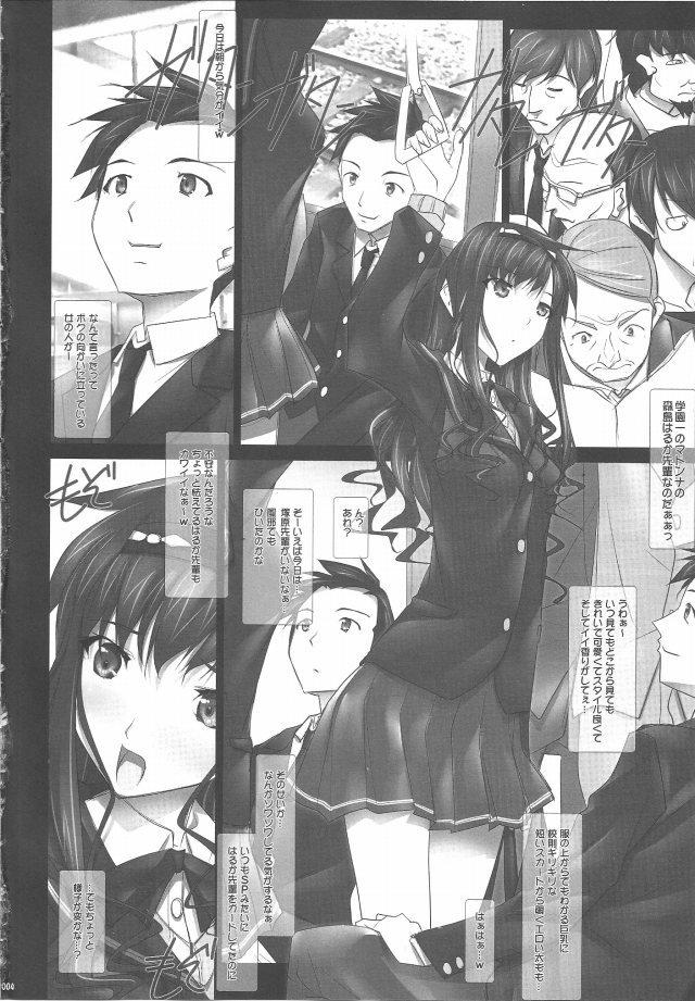 アマガミ エロマンガ・同人誌10003