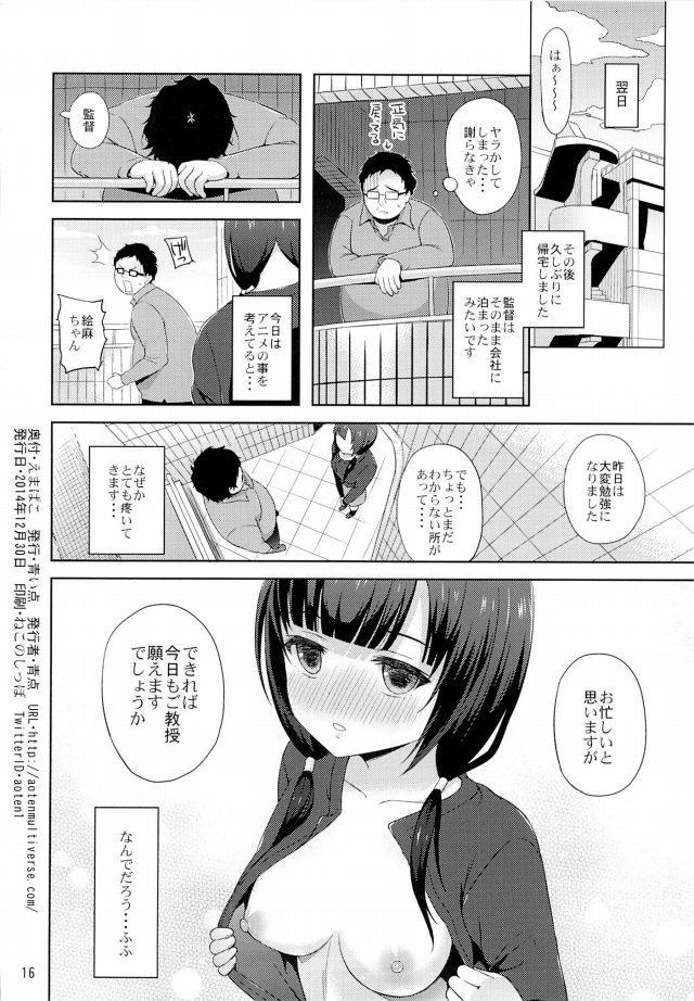 SHIROBAKO エロマンガ・同人誌7017