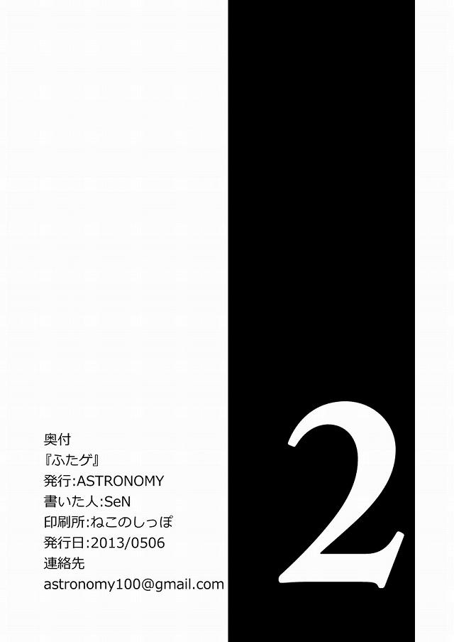 シュタゲ エロマンガ・同人誌3021