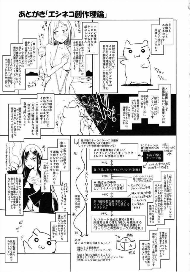 aria エロマンガ・同人誌26025