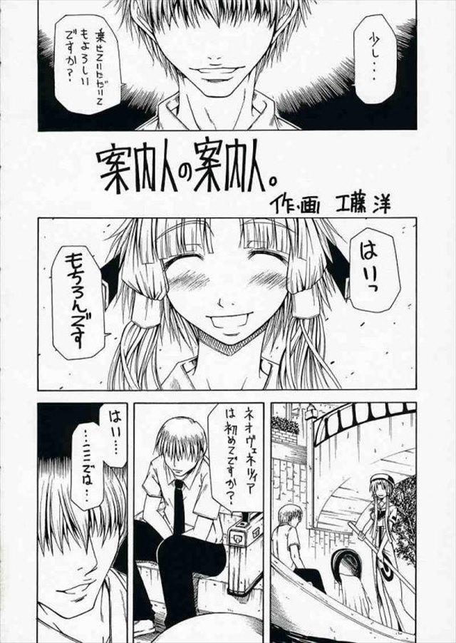 aria エロマンガ・同人誌18003