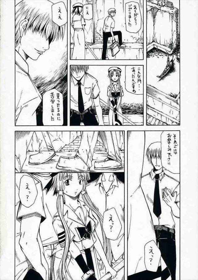 aria エロマンガ・同人誌18005