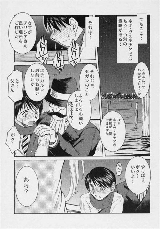 aria エロマンガ・同人誌13004