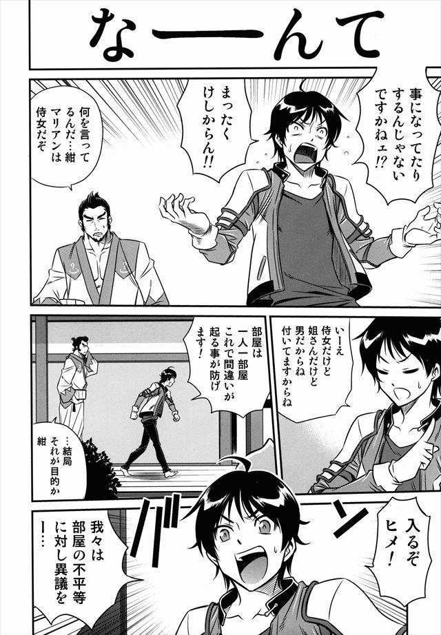 イクシオンサーガDT エロマンガ・同人誌1006