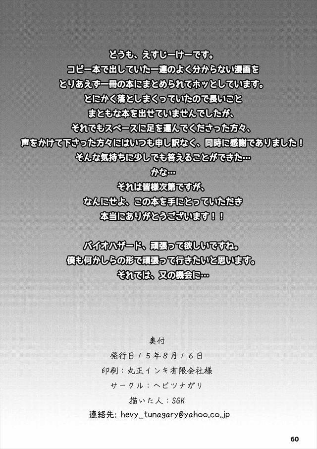 四畳半バイオ性活総集編061
