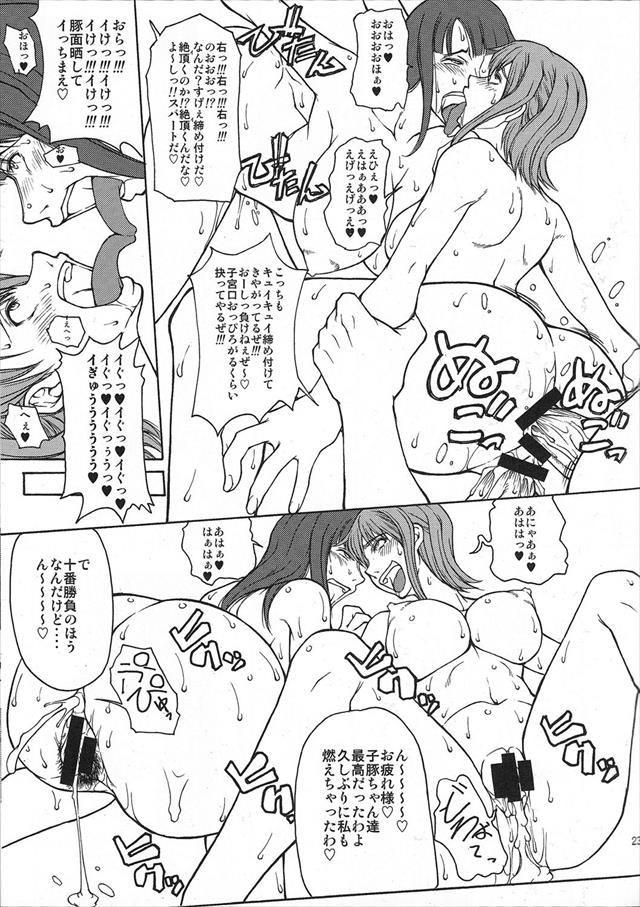 ワンピース エロマンガ・同人誌9020