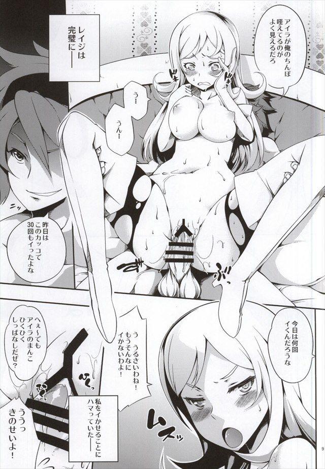 ガンダムビルドファイターズ エロマンガ・同人誌10006