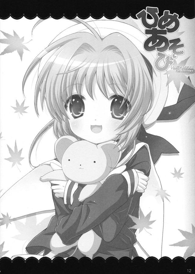 カードキャプターさくら エロマンガ・同人誌10011