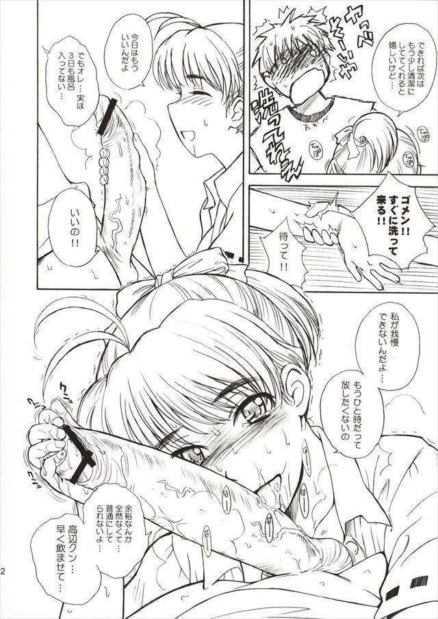 セックスフレンド エロマンガ・エロ同人誌1013