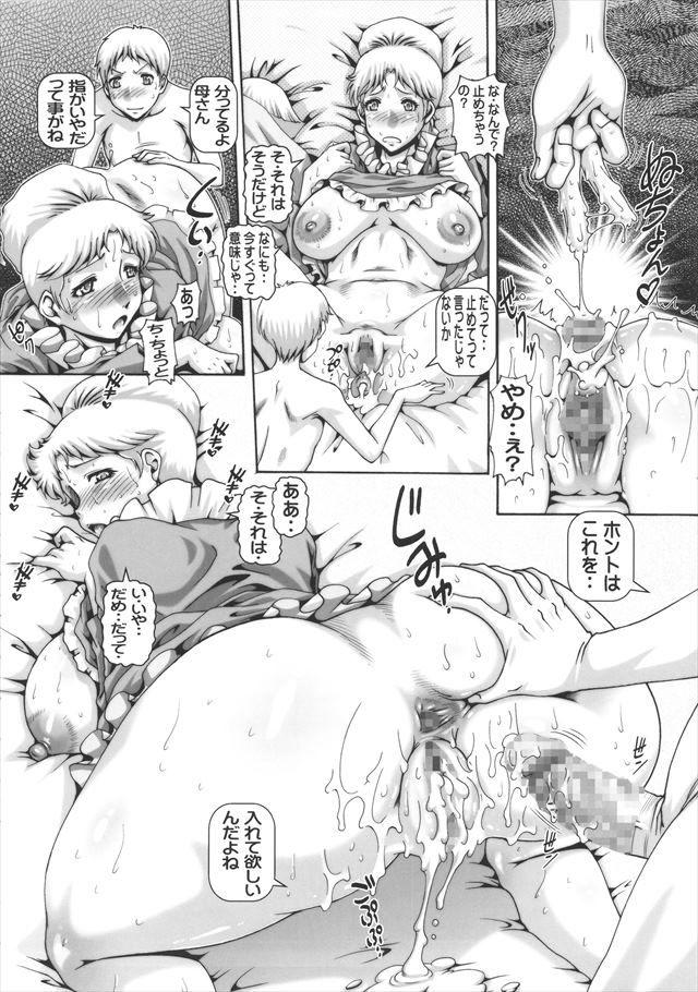 機動戦士ガンダム エロマンガ・同人誌20014