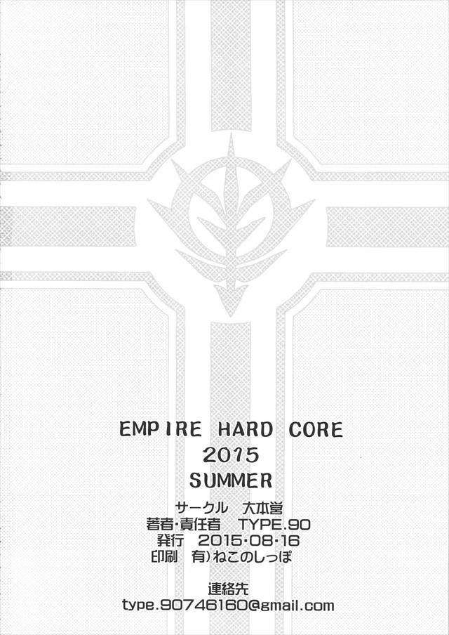 機動戦士ガンダム エロマンガ・同人誌20034