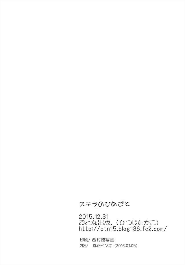落第騎士の英雄譚 エロマンガ・同人誌5022