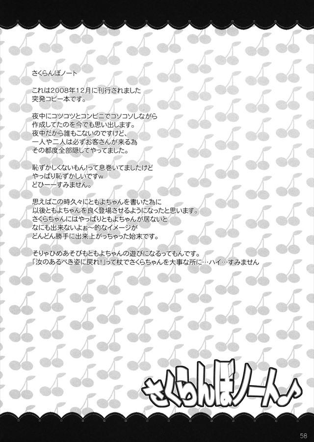 カードキャプターさくら エロマンガ・同人誌10057