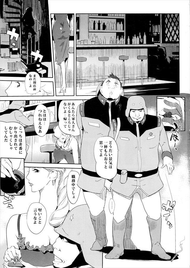 機動戦士ガンダム エロマンガ・同人誌21003