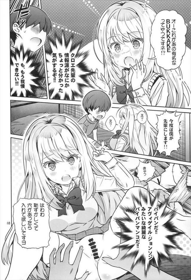ガールフレンド エロマンガ・同人誌10009