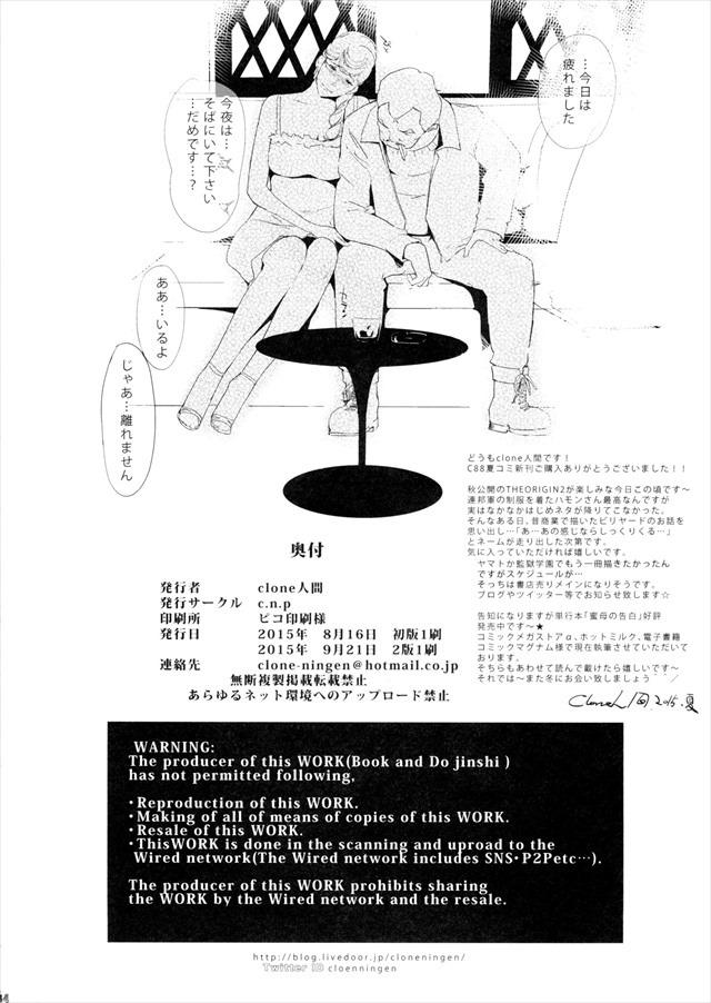 機動戦士ガンダム エロマンガ・同人誌21034