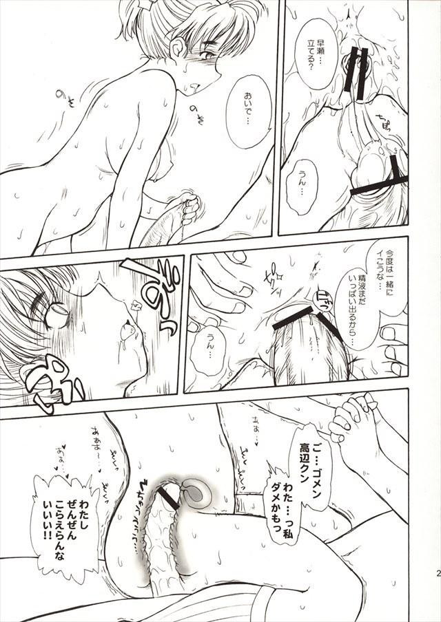 セックスフレンド エロマンガ・エロ同人誌1030