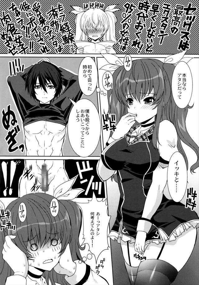 落第騎士の英雄譚 エロマンガ・同人誌4004