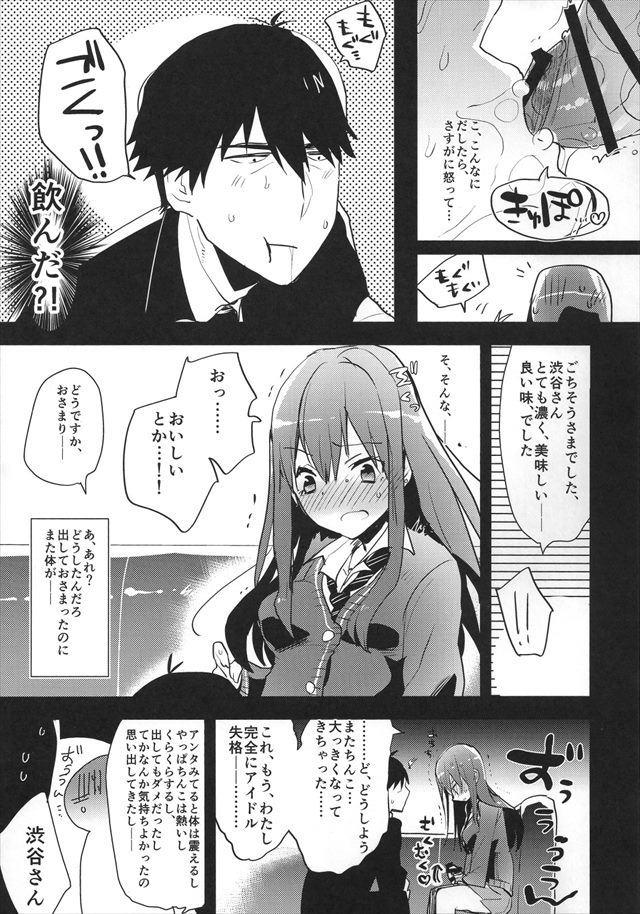アイドルマスター エロマンガ・同人誌15010