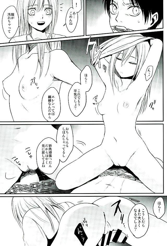 進撃の巨人 エロマンガ・同人誌12016