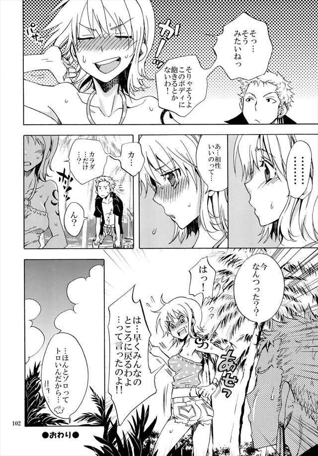 ワンピース エロマンガ・同人誌37102