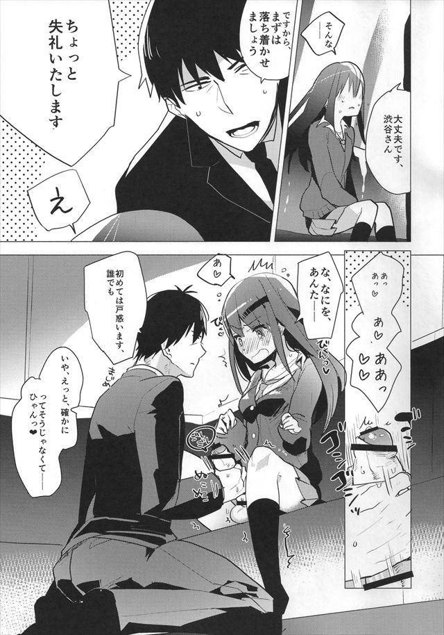 アイドルマスター エロマンガ・同人誌15006