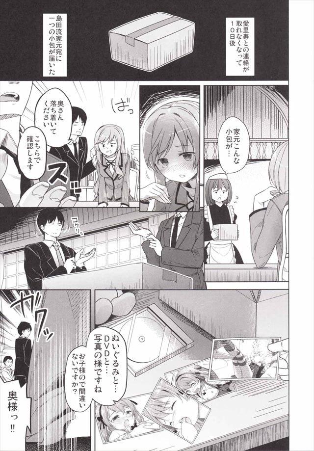 ガルパン エロマンガ・同人誌12005