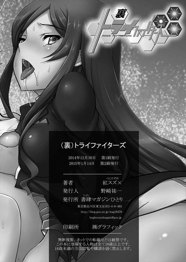 ガンダムビルドファイターズ エロマンガ・同人誌11023