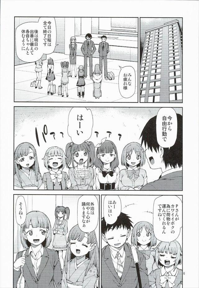 アイドルマスター エロマンガ・同人誌10008