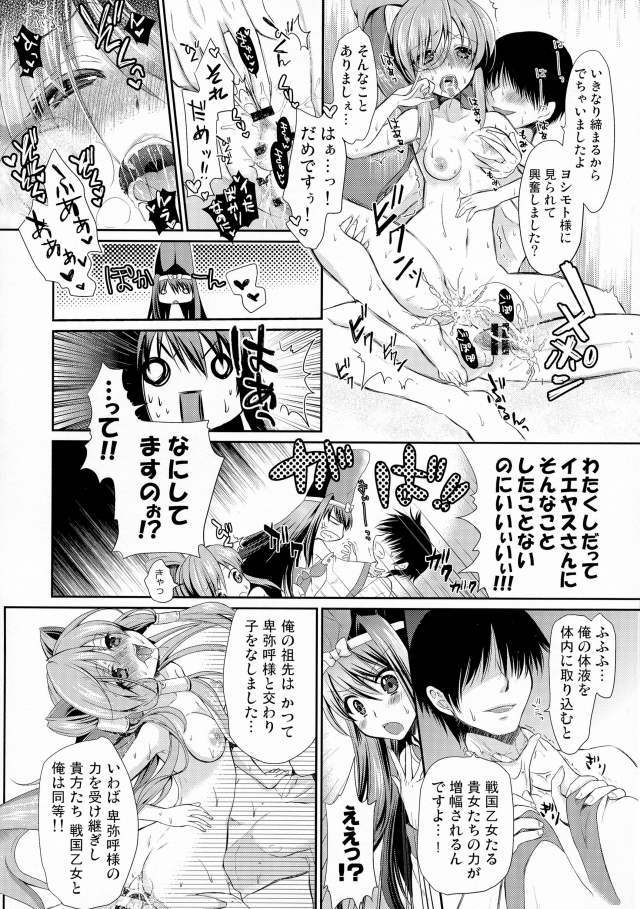 戦国乙女 エロマンガ・同人誌10004