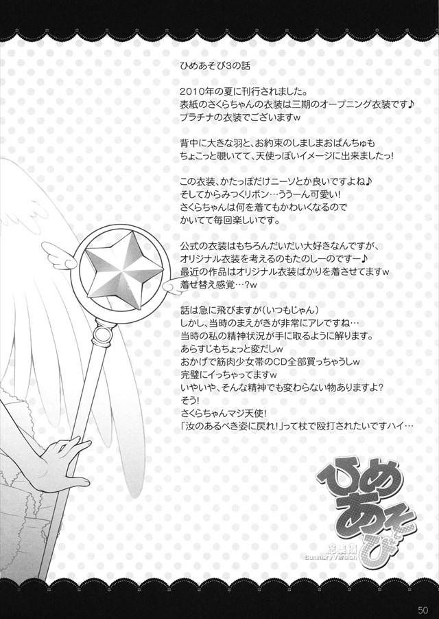 カードキャプターさくら エロマンガ・同人誌10049