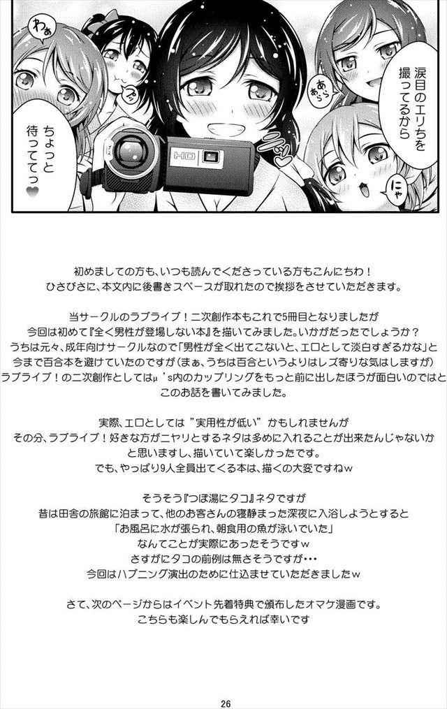ラブライブ エロマンガ・同人誌11026