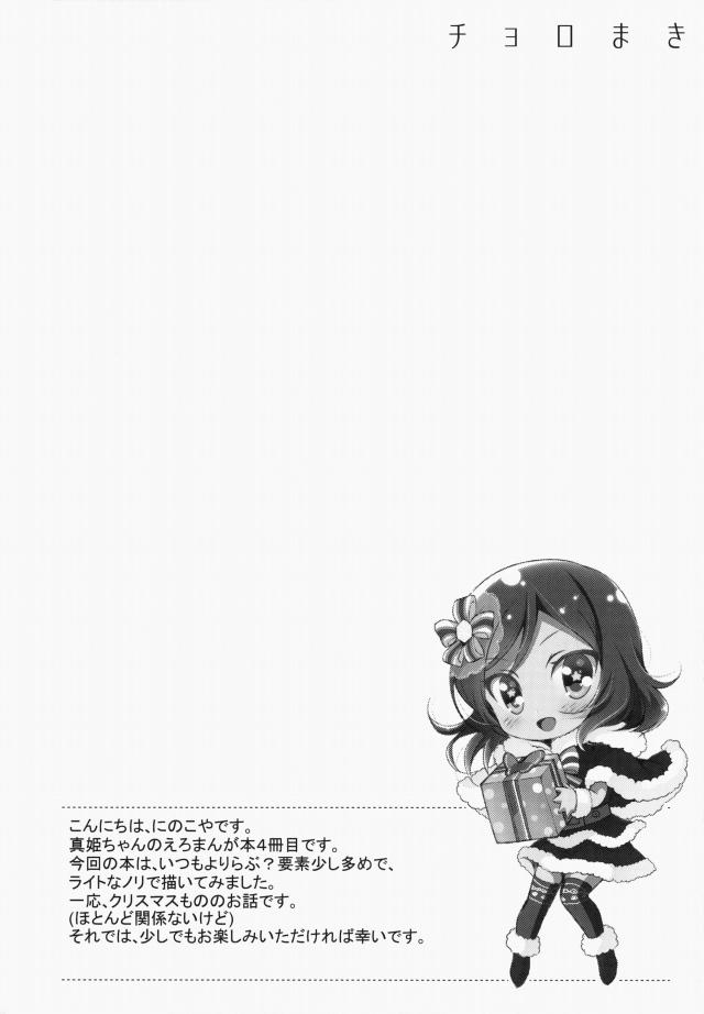 ラブライブ エロマンガ・同人誌41003