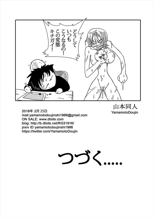 ワンピース エロマンガ・同人誌21025