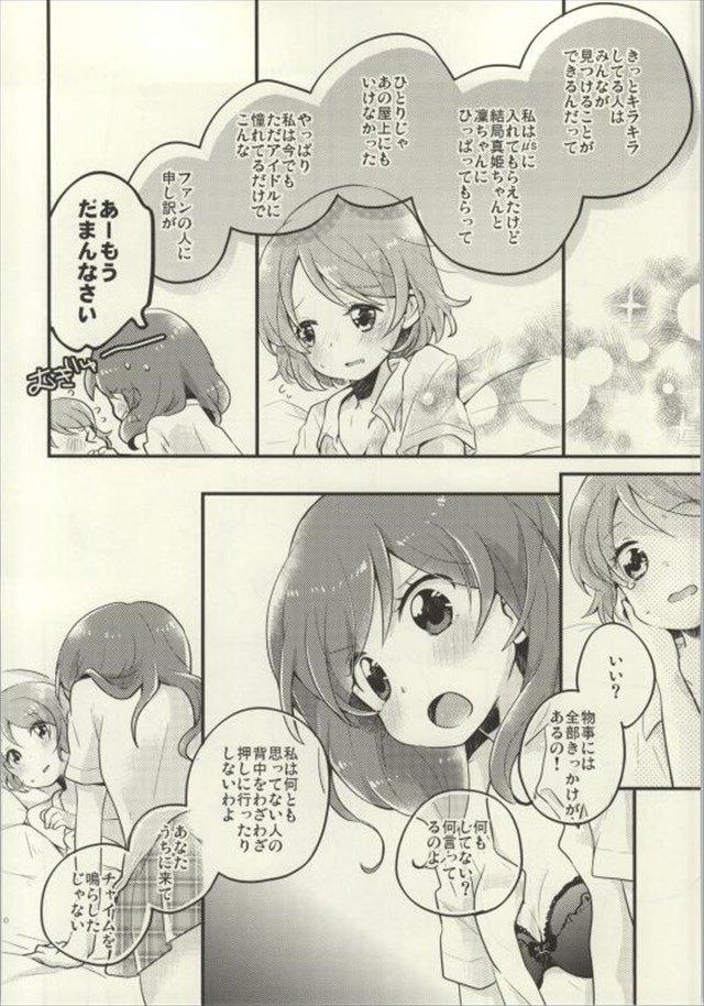 ラブライブ エロマンガ・同人誌25108